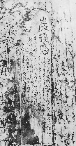 Het gedicht van Misao Fujimura
