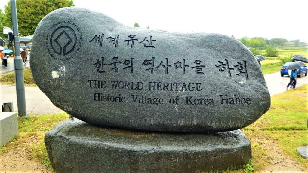 Hahoe Folk Village op de Werelderfgoedlijst van Unesco